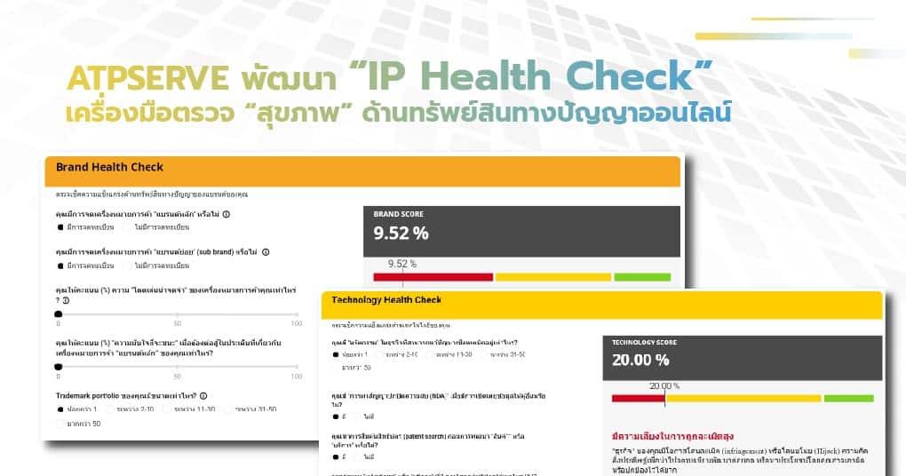 สุขภาพ IP